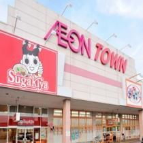 KARATSU AEON TOWN イオンタウン唐津店